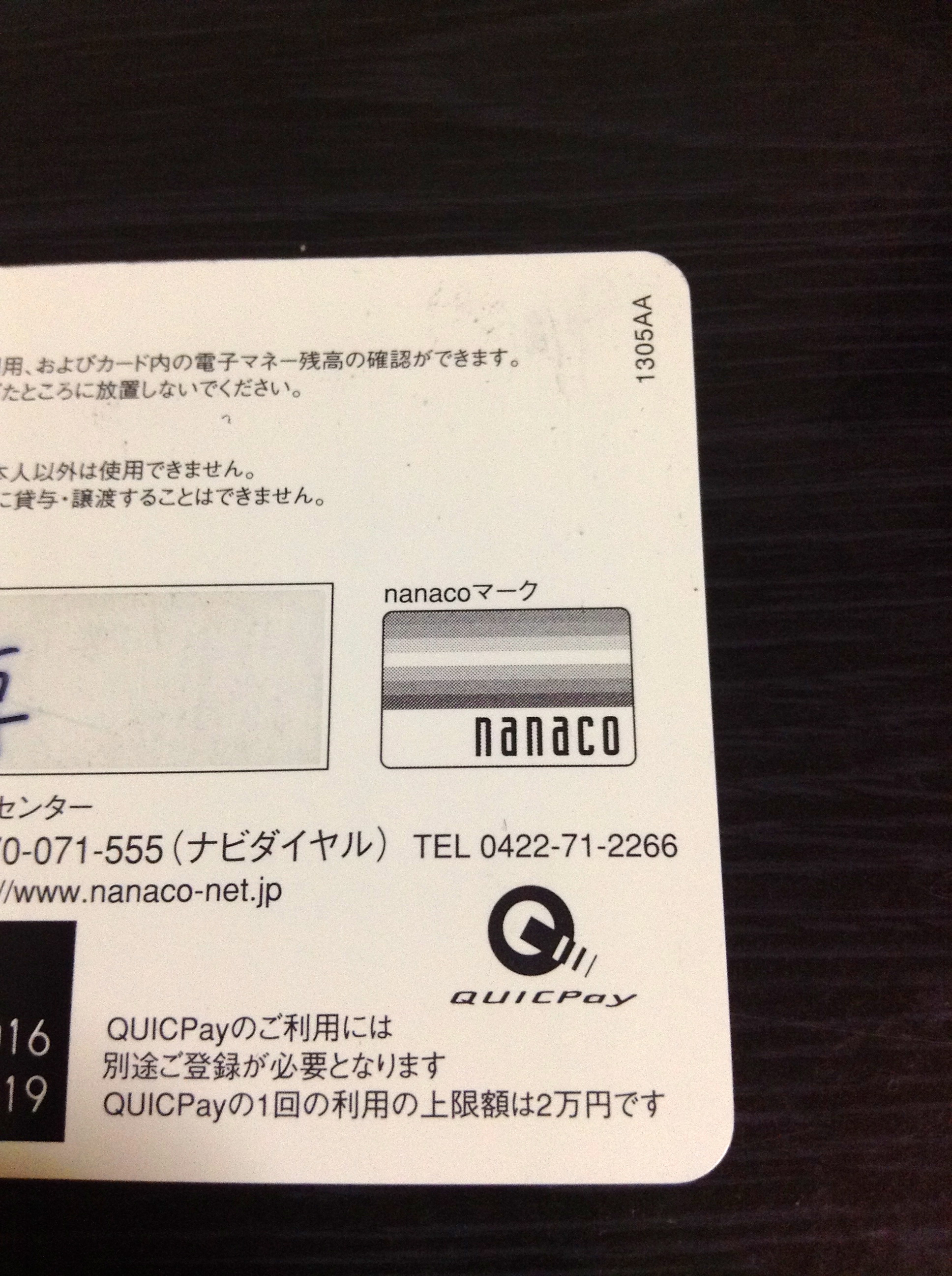 カード 残高 ナナコ