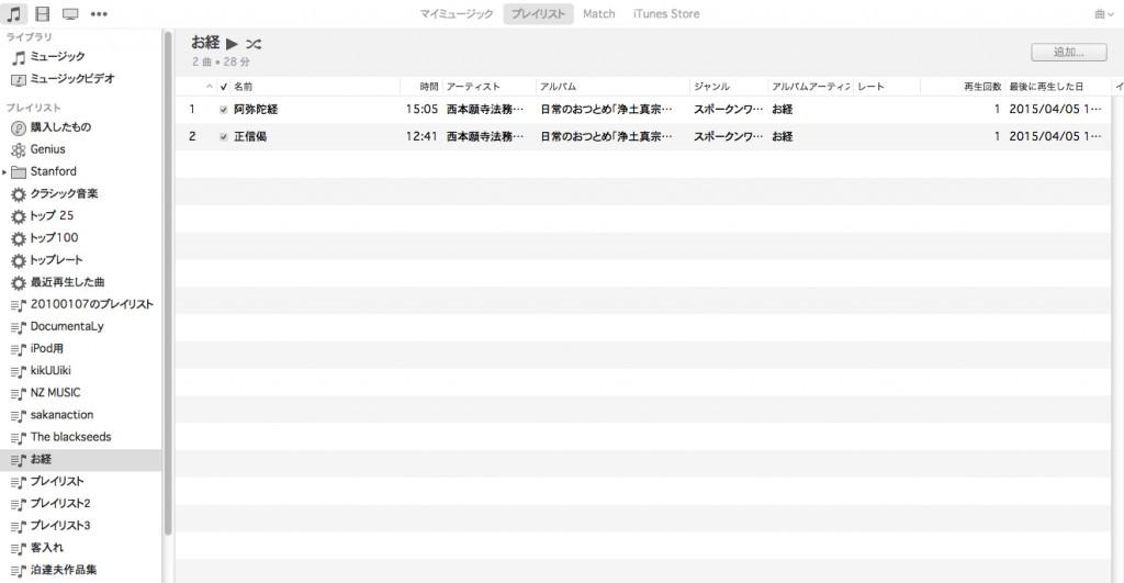 iTunes04