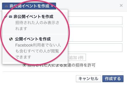 Facebookイベント2
