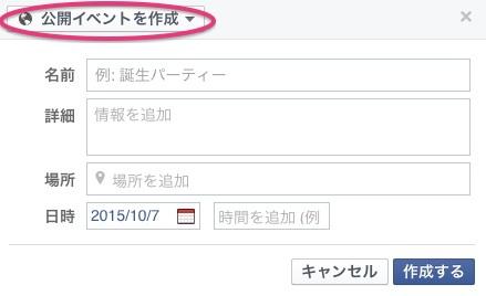 Facebookイベント3